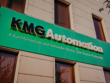 KMG Automation получило лицезию 2-ой категории